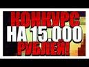 15.000 РУБЛЕЙ В ЭТОМ ВИДЕО! МЕГА КОНКУРС НА МАЙНКРАФТ , ДЕНЬГИ, ПЛАЩИ И МНОГОЕ ДРУГОЕ!