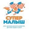 Сеть детских садов в Уфе СУПЕРМАЛЫШ