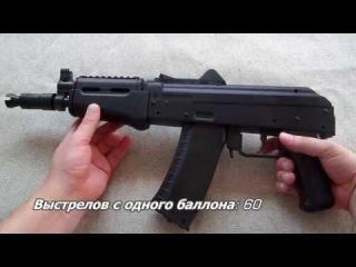 Новинка от Crosman копия АКС 74 У - Comrade AK