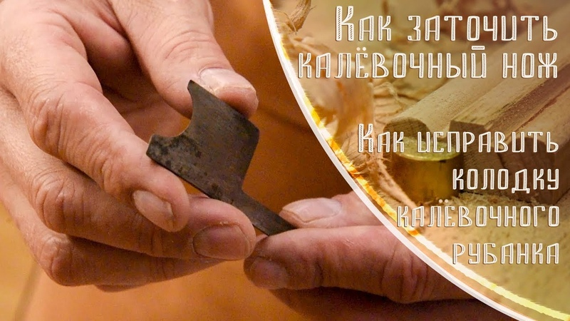 Заточка калевки, исправление колодки калёвочного рубанка, реставрируем старый рубанок своими руками