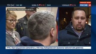 Новости на Россия 24 • ДТП в Балашихе: Алисовой дали три года колонии-поселения
