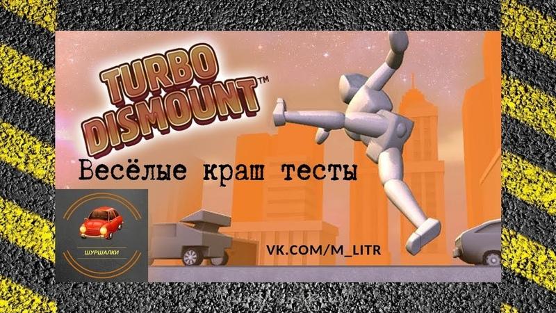 Turbo Dismount Кинетическая трагедия