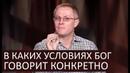 В каких условиях Бог говорит конкретно - Александр Шевченко