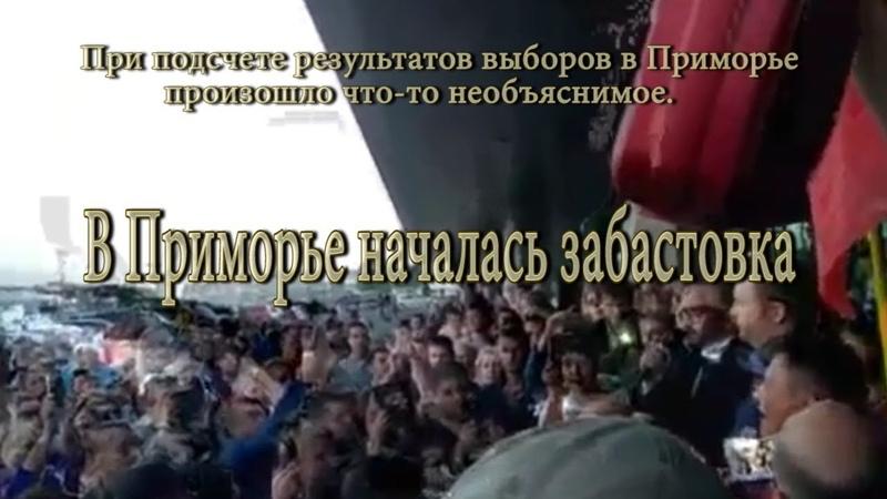 После фальсификации выборов в Приморье началась забастовка