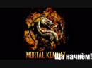 Mortal Kombat project MUGEN Part14 18 Прекрасный пол