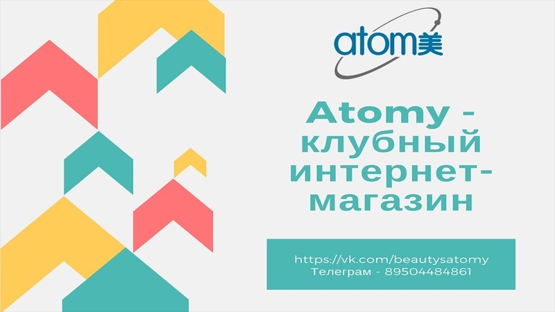 Интернет магазин Атоми Знакомство Бизнес 21 века Преимущества