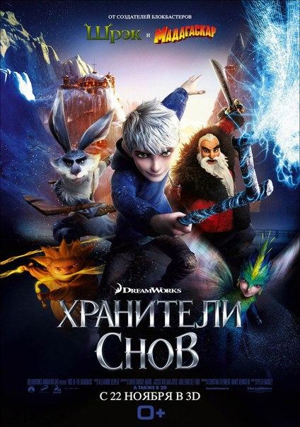 Хpанители снoв (2012)
