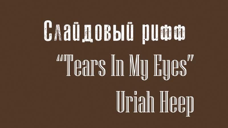 """""""Tears In My Eyes"""""""