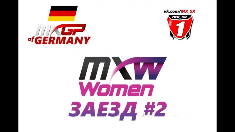 WMX Заезд №2. Гран-При Германии. Чемпионат Мира по Мотокроссу