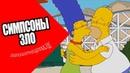 Почему мультсериал Симпсоны стоит посмотреть