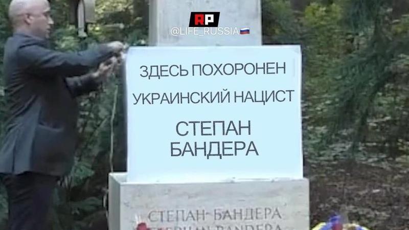 """@life_russia on Instagram """"""""Живи в постоянном страхе"""" в Раде натравили националистов на Грэма Филлипса за """"исправление"""" могилы Бандеры - новости..."""