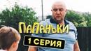 Папаньки 1 серия 1 сезон Комедия Сериал 2018 ЮМОР ICTV
