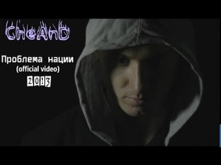 CheAnD - �������� ����� (official video, 2013) (��� ��� �������������, ������, ������, ������)