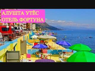 Поселок Утес Крым снять жилье отель Фортуна+7(918)060-63-10 WhatsApp Viber