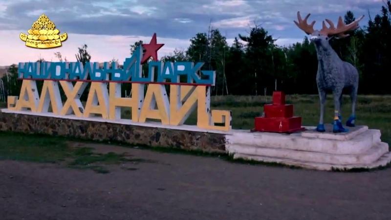 Калинов Мост - Алханай (Даурия 2018)
