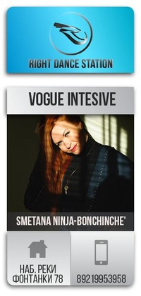 Vogue intensive by Smetana Ninja х Right Dance S