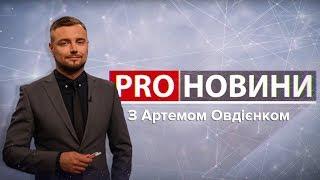 Російські навчання в Молдові, Pro новини, 16 серпня 2018