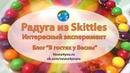 Радуга из Скитлс / Rainbow Skittles / Интересный эксперимент для детей