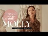 Ольга Серябкина aka MOLLY в прямом эфире журнала Glamour