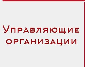 www.old.tver.ru/administration/structure/gkh/uprav_kompan/