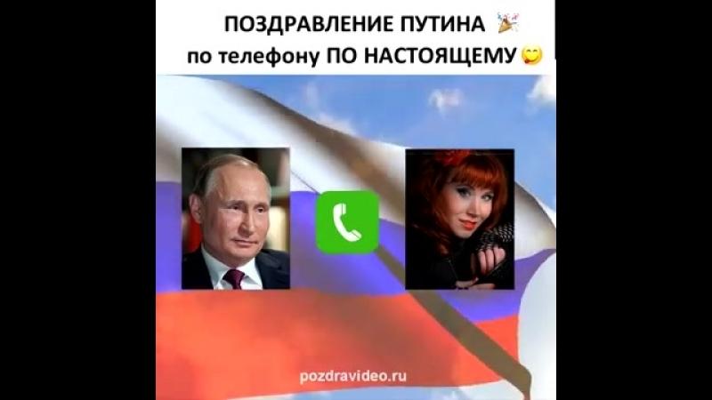 Звонок от Путина В.В. мне в День рождения))
