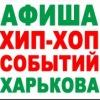 HipHopWORLD_Афиша Харькова