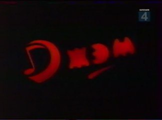 """Джем (ОРТ, 1996) Тимур Квителашвили, группа """"Старый приятель..."""