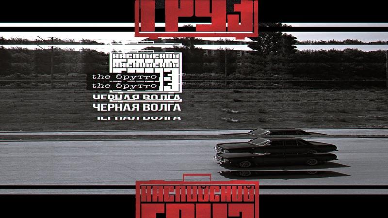 Каспийский Груз Черная Волга альбом the Брутто 2016