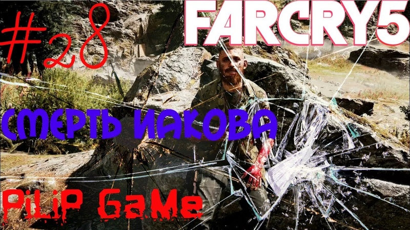 Прохождение Far Cry 5 (ФАР КРАЙ 5) СМЕРТЬ ИАКОВА СИДА 28