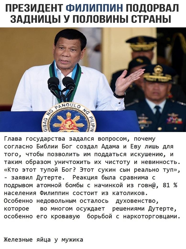 Президент Филиппин