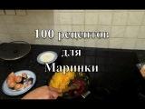 100 рецептов для Маринки. Рецепт 1: рыба под маринадом
