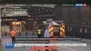 Новости на Россия 24 • Из здания лондонского вокзала Паддингтон эвакуированы тысячи людей