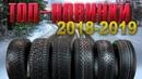 ТЕСТ ОБЗОР НОВИНКИ зимних шин 2018 2019 Какие выбрать