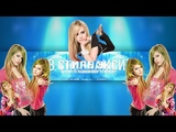 В Стиле Экси' Avril Lavigne - АДРЕНАЛИН ((2K)+) NEW YouTube Clip