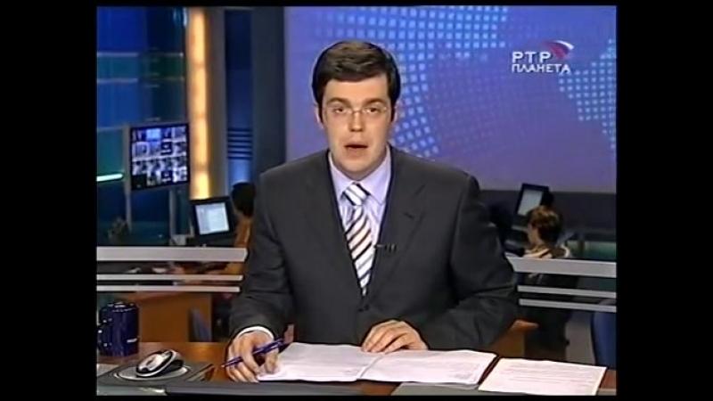 Вести (Россия,24.05.2005)