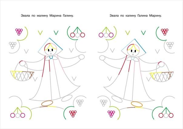 ПРОПИСИ-РИСОВАЛКИ ДЛЯ ОБЕИХ РУК Прописи-рисовалки для обеих рук помогут ребенку уверенно управляться с ручкой и карандашом, а одновременное рисование левой и правой рукой активирует работу обеих
