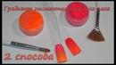 ♡Градиент пигментами|Как сделать градиент на гель лаке?♡ NailArtTube