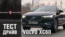 Новый Volvo XC60 - тест-драйв Вольво ХС60 от официального дилера