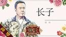 20190308-09【纯享版】杨坤 《长子》《歌手2019》第9期 Singer 2019 EP9【湖南卫视官方HD】