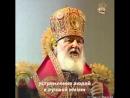 Патриарх о лучшей жизни