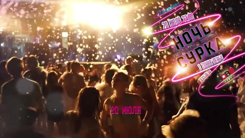 Ночь сурка 2019 20 июля 22:00 Парк отдыха Хвалынь