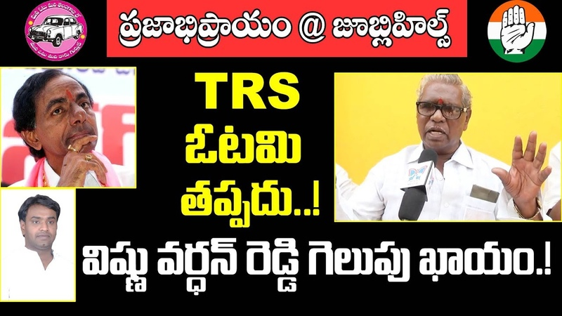 తెరాస ఓటమి తప్పదు | Election Survey @Jubilee Hills | Public Talk on MLA Maganti Gopinadh |Myra Media
