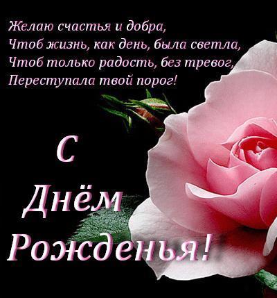 Татарские поздравление с днем рождения сестре