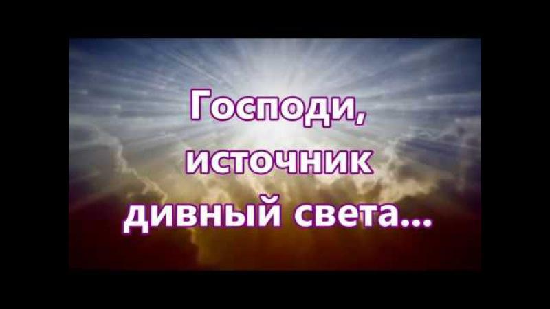 Господи источник дивный света - Минден
