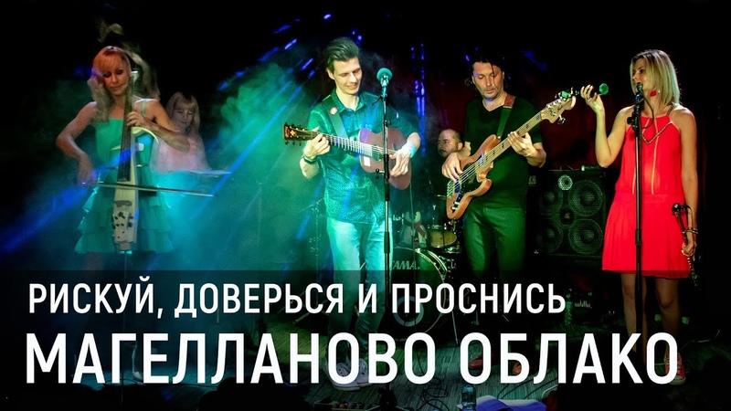 Магелланово Облако - Рискуй, Доверься и Проснись (live 15 09 2018)
