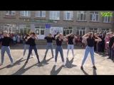 Чернушка. Школа №5, выдача аттестатов. Танец выпускников 9б класса..mp4