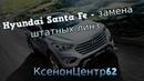 Hyundai Santa Fe замена штатных линз на Hella 3R