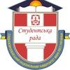 Студентська рада CНУ ім. Лесі Українки