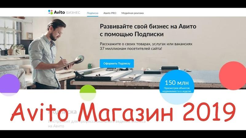 Магазин на Avito 2019 - Получаем клиентов с Avito. Личный опыт. №5 oscar.bz