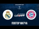 Реал - Бавария. Повтор матча ЛЧ 2014 года